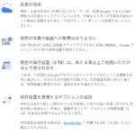 Googleフォト「圧縮画像は容量無制限」を終了。2021年6月1日から仕様変更
