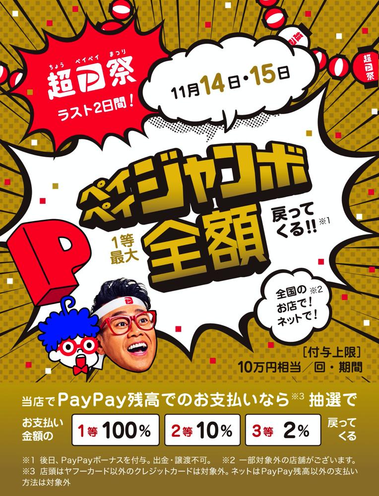 超PayPay祭りフィナーレジャンボ