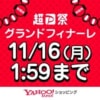 Yahoo!ショッピングとPayPayモール、11月15日(日)は最大44%還元・超PayPay祭りで1等最大100%還元も