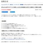 「超PayPay祭」が影響、Yahoo!ショッピングとPayPayモールで注文反映遅延・重複注文などのトラブル発生