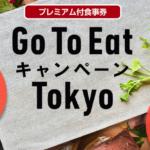【東京】Go To Eatプレミアム付食事券、デジタル食事券の抽選受付が11月20日(金)10時スタート
