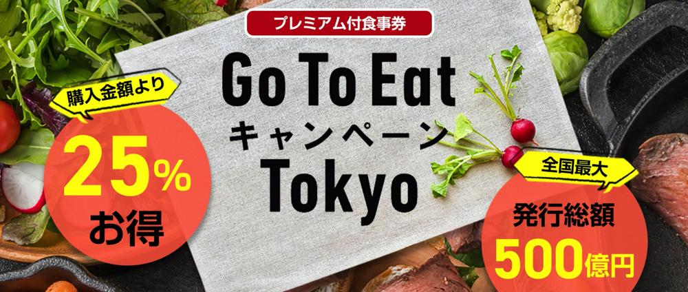 【公式】GO TO EatキャンペーンTokyo購入金額より25%お得