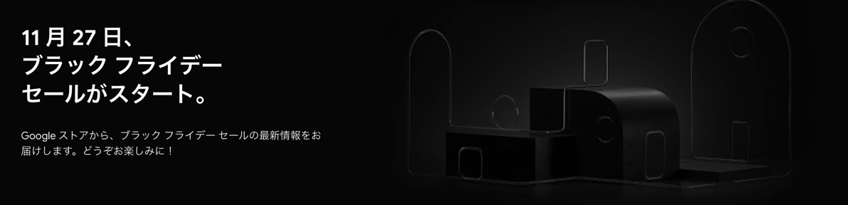 Google Storeが11月27日(金)よりブラックフライデーセール開催