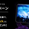 【ドコモ】arrows 5G購入で1,000ポイントとFire TV Stickプレゼント、先着10,000名対象のキャンペーン