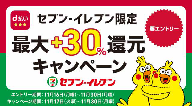【d払い】セブンイレブンで700円以上の買い物で10%・初回ユーザーは30%還元(〜11月30日)