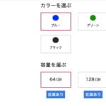 ドコモオンラインショップ、iPhone 12 miniが予約なし購入可能に(一部カラー・容量)