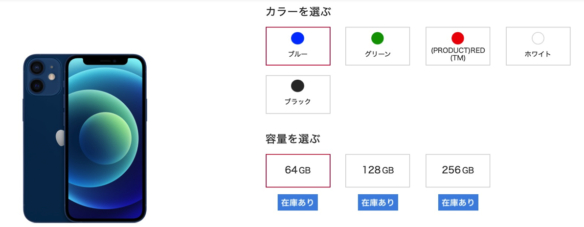 ドコモオンラインショップ:iPhone 12 miniの一部カラーが予約なし購入可能に
