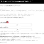 Go To Eat Tokyoプレミアム付食事券、先着順Web申込スタート、食事券購入前の「引換済み」に要注意