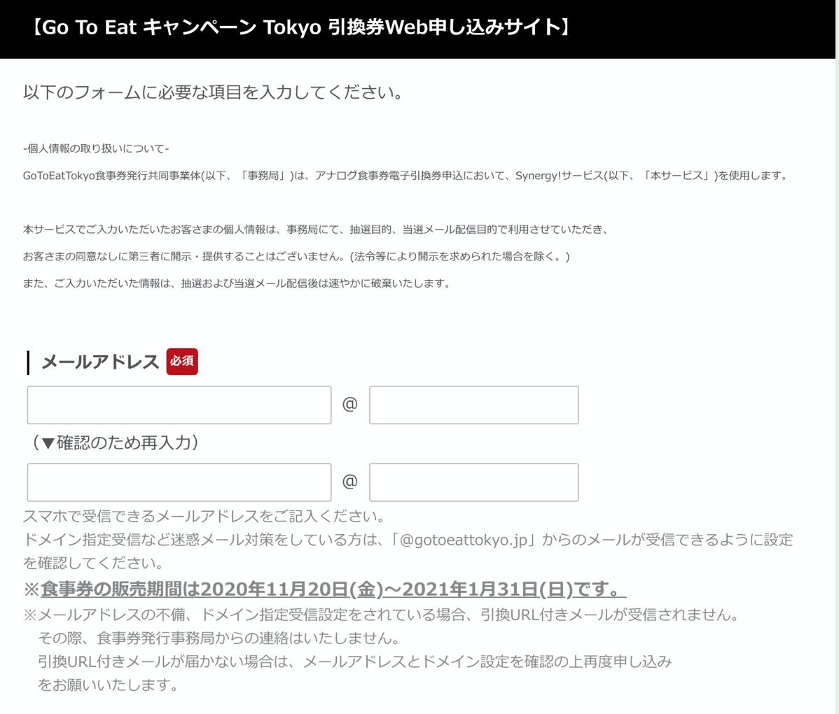Go To Eat(東京)引換券申込サイト(スマホ)