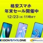 【OCN モバイル ONE】音声通話SIM契約でRedmi Note 9が200円、OPPO Reno3 Aが12,300円ほか