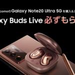 【間もなく終了】ドコモ、Galaxy Note20 Ultra購入で全員にGalaxy Buds Liveプレゼント