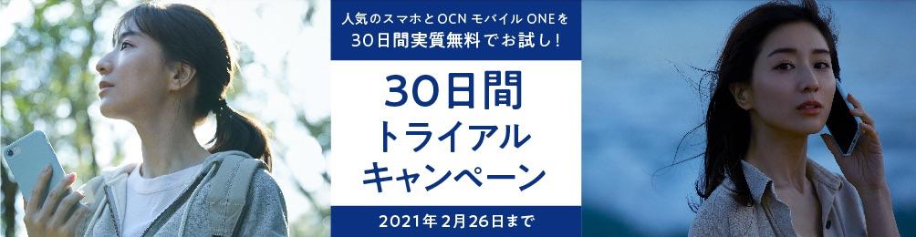 30日間トライアルキャンペーン | goo Simseller