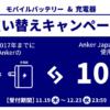 【Anker】モバイルバッテリーやUSB充電器の買い替えキャンペーン、古い製品を回収で1,000ポイント還元