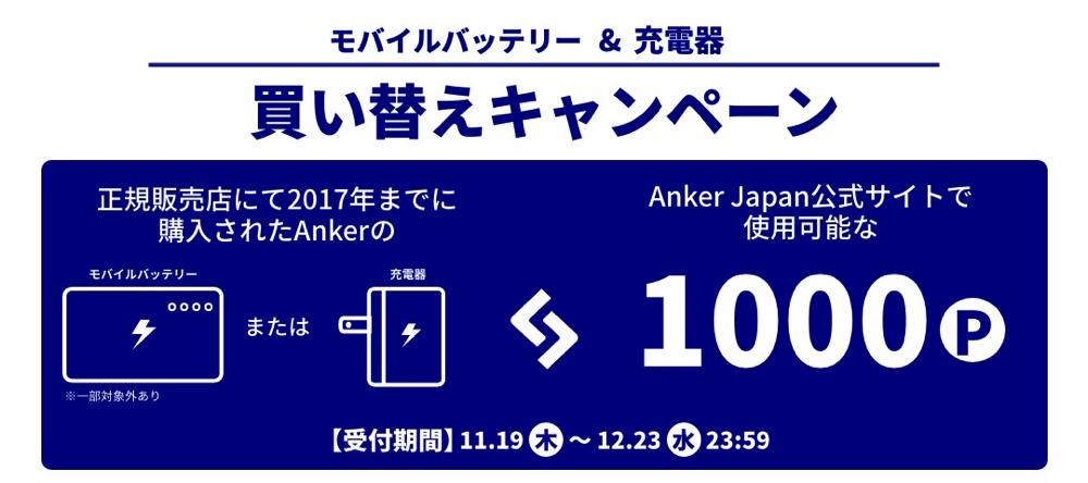 モバイルバッテリー&充電器買い替えキャンペーン | Anker Japan公式サイト