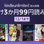 電子書籍読み放題「Kindle Unlimited」が3カ月99円(〜12月1日)