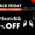 Beatsのイヤホン・ヘッドフォンが50%割引、auがブラックフライデーセール開催