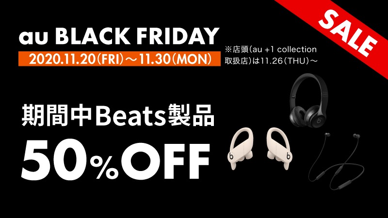 【au】Beats製品が対象の50%割引セール、11月30日(月)まで