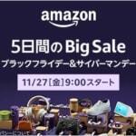 Amazonブラックフライデーが本日9時開始、サイバーマンデーと合わせて12月1日(火)まで5日間