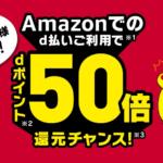 【d払い】Amazonで50倍還元、ブラックフライデー&サイバーマンデーセール期間も対象