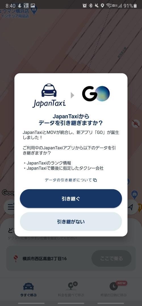 「JapanTaxi」から一部データを引き継ぎ可能
