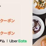 Uber Eats×au スマートパスプレミアム、新規登録で最大3,800円割引クーポン配布