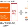 au PAY ゴールドカード特典、auの通信料は11%還元