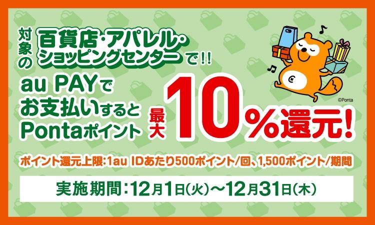 au PAY×百貨店で最大10%還元