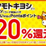 【au PAY】マツモトキヨシ・ほっともっと・オーケーで20%還元、百貨店やユニクロは10%還元(12月1日〜)