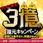 【dカード5周年】3億円山分け・10万ポイントプレゼント・最大31%還元キャンペーン