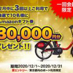 シェアサイクル3回利用でAmazonギフト券3万円、ドコモ・バイクシェアが都内限定キャンペーン