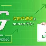 mineo、月額200円で5Gが使える「5G通信オプション」提供開始、自販機で5G対応SIM販売も