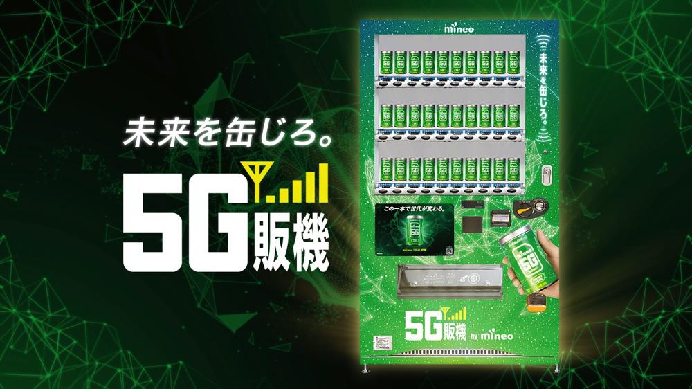 mineo 渋谷、mineo 大阪に「5G販機」を設置