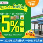 【dカード】ファミリーマートでポイント5%還元(12月1日〜2月28日)