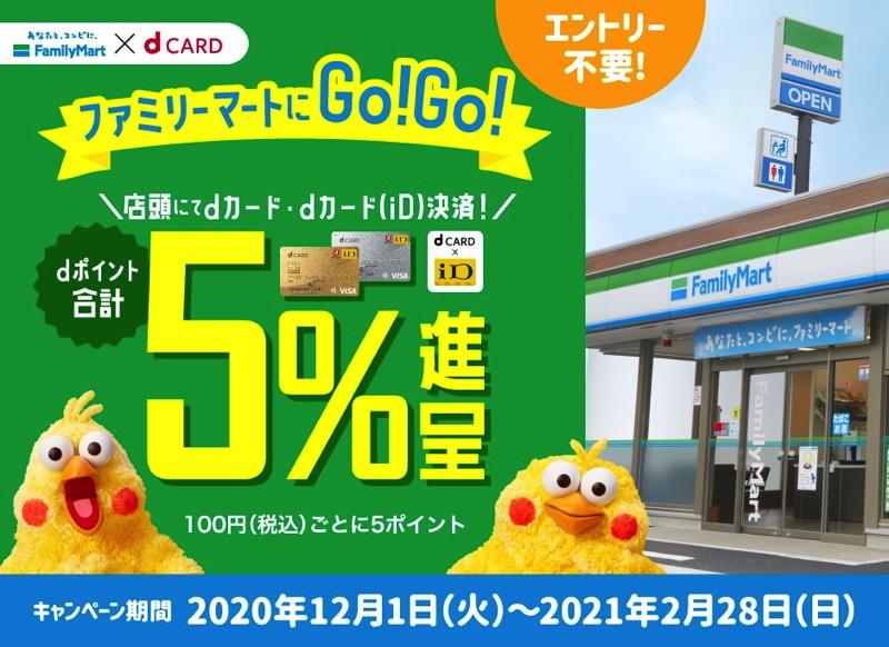 【dカード】ファミリーマートにGo!Go!dカード合計5%ポイント進呈|キャンペーン