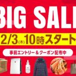 au PAYマーケットで「BIG SALE」ポイント最大44%還元、12月3日は「三太郎の日」で最大49%還元に