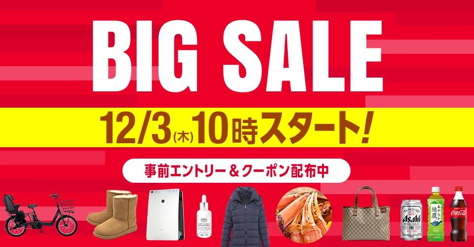 au PAYマーケット、12月3日10時から「BIG SALE」