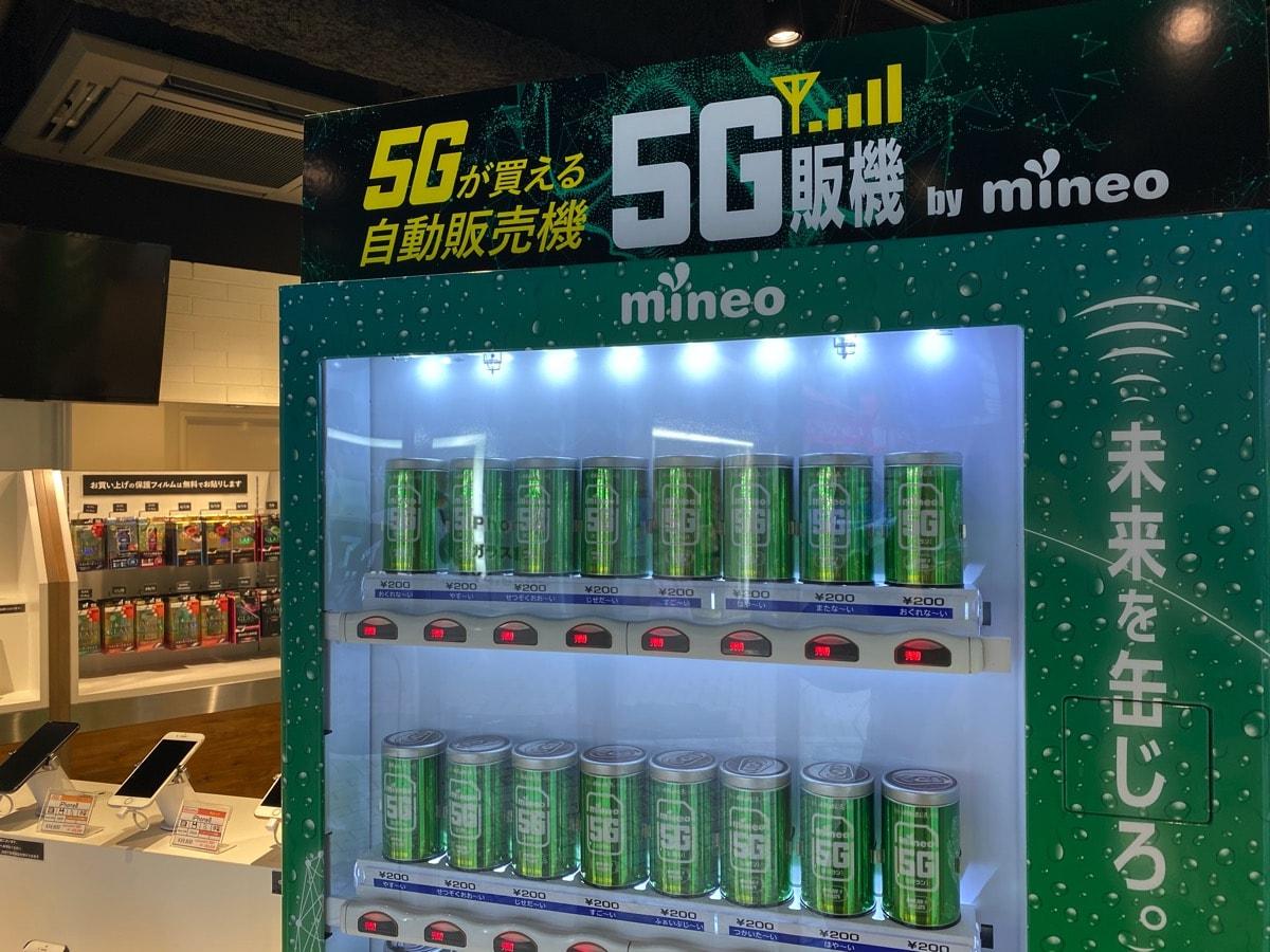 mineo「5G販機」