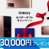 Galaxyスマホ購入で最大30,000円還元、12月4日〜12月31日