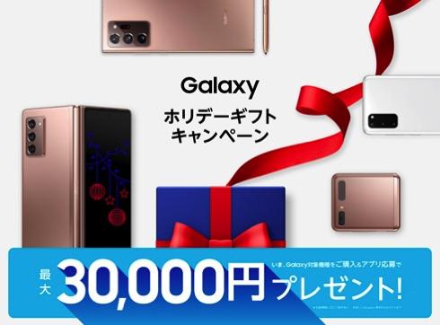 Galaxyが今年最後に贈る「ホリデーギフトキャンペーン」スタート! 対象製品をご購入&ご応募の方全員に最大3万円プレゼント - Galaxy公式(日本)