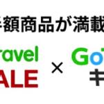 楽天トラベル、楽天スーパーSALE開催・先着順でGoTo併用可のクーポン配布も(〜12月13日)