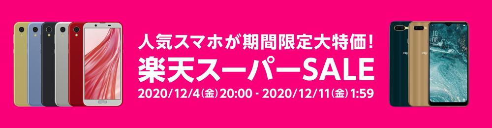 楽天スーパーSALE - 楽天モバイル スマホ専門店