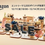 Amazon「年末の贈り物セール」開催、12月11日(金)18:00-14日(月)
