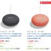 ビックカメラでGoogle Home Miniが1,000円の投げ売り、2,000円以上購入で送料無料に