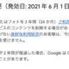 Google、2年間利用していないユーザーのデータを削除の可能性、Gmail・Googleドライブ・Googleフォトが対象
