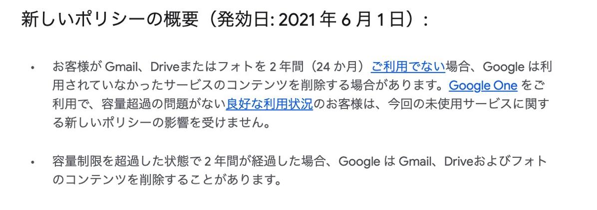 Googleのストレージに関する新ポリシー(2021年6月1日から適用開始)