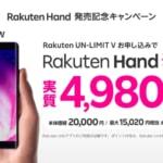 楽天モバイル「Rakuten Hand」発売、本体価格2万円、新規契約で1.5万pt還元・月額料金1年無料
