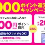 【楽天モバイル】SIMのみ契約で5,000ポイント還元・事務手数料無料(12月8日〜)