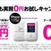 楽天モバイル「Rakuten WiFi Pocket」本体9,980円、新規契約なら本体代が実質ゼロ円・月額料金1年分と事務手数料も無料