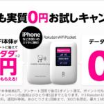 Rakuten WiFi Pocketだれでも実質0円キャンペーンの注意点