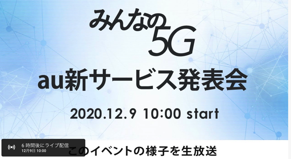 au、12月9日(水)10時より新サービス発表会